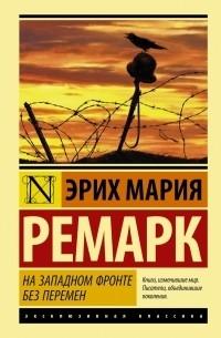 Ремарк Э.М. - На Западном фронте без перемен