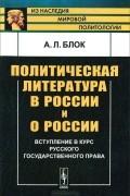 А. Л. Блок - Политическая литература в России и о России. Вступление в курс русского государственного права