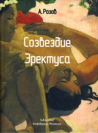 Александр Розов - Созвездие эректуса
