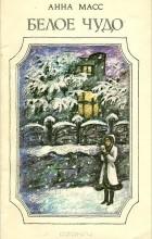 Анна Масс - Белое чудо (сборник)