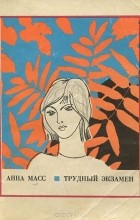 Анна Масс - Трудный экзамен (сборник)