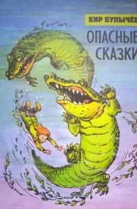 Кир Булычёв - Опасные сказки (сборник)