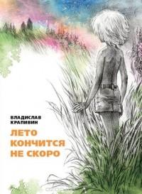 Владислав Крапивин - Лето кончится не скоро