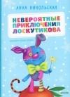 Анна Никольская — Невероятные приключения Лоскутикова