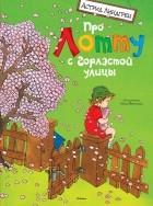 Астрид Линдгрен - Про Лотту с Горластой улицы (сборник)