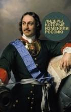 Гандапас Р. - Лидеры, которые изменили Россию