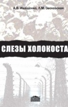 - Слезы Холокоста