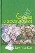 Юнг Карл Густав - Сознание и бессознательное