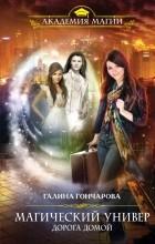 Галина Гончарова - Магический универ. Книга четвертая. Дорога домой