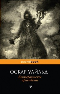 Оскар Уайльд - Кентервильское привидение. Повести и рассказы (сборник)