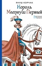Януш Корчак - Король Матиуш Первый (сборник)