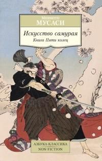 - Искусство самурая. Книга Пяти колец
