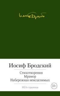 Иосиф Бродский - Стихотворения. Мрамор. Набережная неисцелимых (сборник)