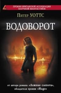 Питер Уоттс - Водоворот