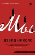 Дэвид Николс - Мы
