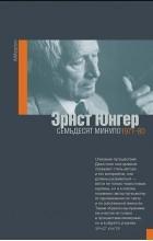 Эрнст Юнгер - Семьдесят минуло. 1971-1980