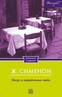Жорж Сименон - Мегрэ и порядочные люди