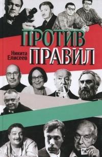 Никита Елисеев - Против правил