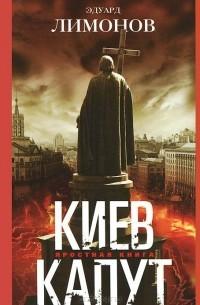КИЕВ КАПУТ ЛИМОНОВ СКАЧАТЬ БЕСПЛАТНО