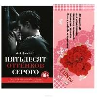 Э. Л. Джеймс - Пятьдесят оттенков серого + 30 фантов для исполнения женских желаний, которые усилят вашу любовь и красоту