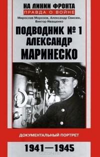 - Подводник № 1 Александр Маринеско. Документальный портрет. 1941-1945