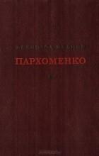 Всеволод Иванов - Пархоменко