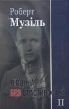 Роберт Музіль - Людина без властивостей. Том 2