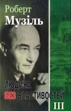Роберт Музіль - Людина без властивостей. Том 3
