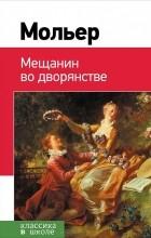 Жан-Батист Мольер - Мещанин во дворянстве. Мнимый больной (сборник)