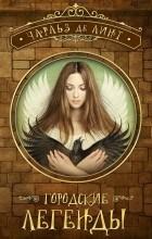 Чарльз де Линт - Городские легенды (сборник)