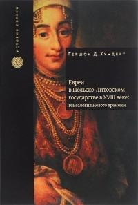 Гершон Дэвид Хундерт - Евреи в Польско-Литовском государстве в XVIII веке. Генеалогия Нового времени
