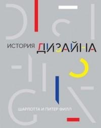 - История дизайна