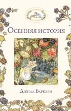 Барклем Д. - Осенняя история