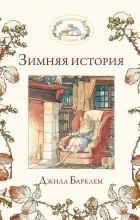 Барклем Д. - Зимняя история