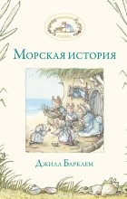 Барклем Д. - Морская история
