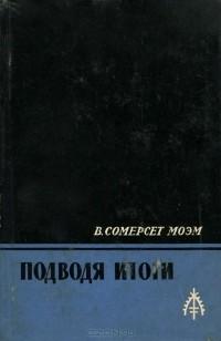 Сомерсет Моэм - Подводя итоги