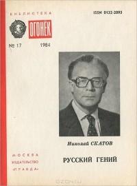 Николай Скатов - Русский гений