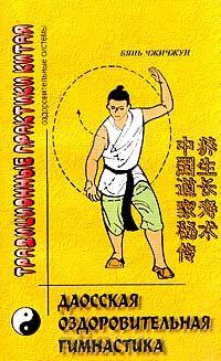 Упражнения даосских монахов для потенции