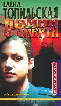Елена Топильская - Помни о смерти (Memento mori)