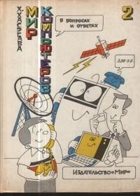 Х. Хасэгава - Мир компьютеров в вопросах и ответах. В двух книгах. Книга 2.