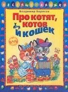 Владимир Борисов - Про котят, котов и кошек