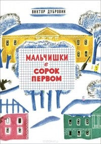 Виктор Дубровин - Мальчишки в сорок первом