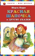 Шарль Перро - Красная Шапочка и другие сказки (сборник)