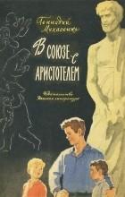 Геннадий Михасенко - В союзе с Аристотелем