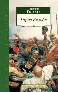 Книга тарас бульба рецензия 151