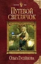 Ольга Гусейнова — Путевой светлячок