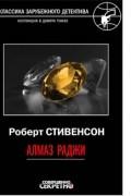 Роберт Льюис Стивенсон - Алмаз Раджи. Рассказы
