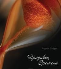 Анджей Эйлурус - Продавец времени
