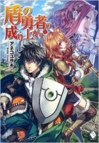 Kadokawa - Tate no Yusha no Nariagari - Vol.1 (MF Comics Flapper Series) Manga