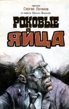 Михаил Булгаков - Роковые яйца